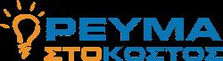 Ρεύμα στο Κόστος - Λογότυπο
